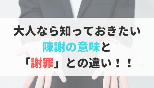 「陳謝」の意味とは?謝罪との違いつ使い方を例文で紹介!!