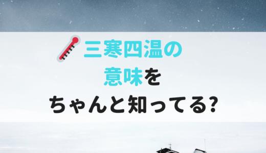 三寒四温の意味とは?冬の季語の使い方と例文をチェック!!