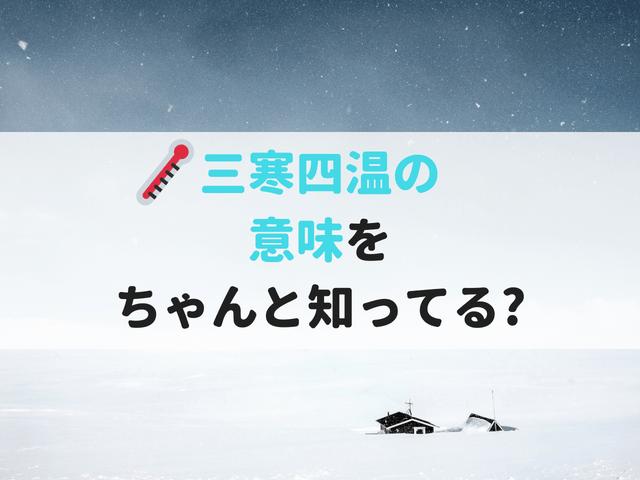 三寒四温の意味とは?冬の季語の使い方と例文をチェック!! | ページ ...
