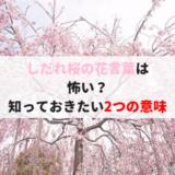 しだれ桜の花言葉