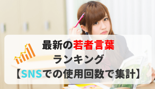 最新JK語(若者言葉)30【2019年の使用率を徹底調査】
