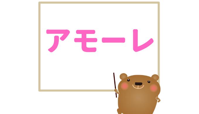 アモーレの文字とイラスト