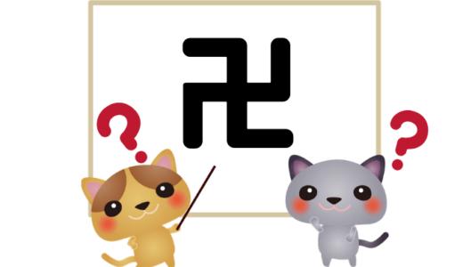 マジ卍の意味と使い方とは?謎の若者言葉を分かりやすく紹介!!
