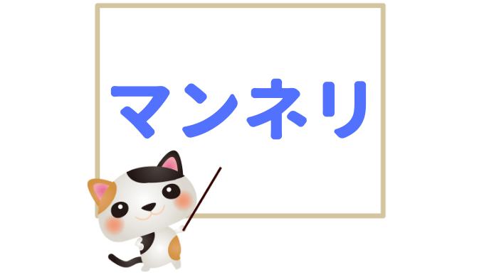 マンネリの文字とイラスト