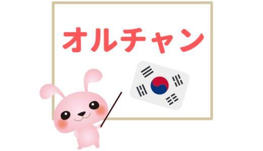 オルチャンの意味とは!韓国語で誰かの名前?5分で分かる言葉講座