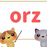 orzの文字とイラスト