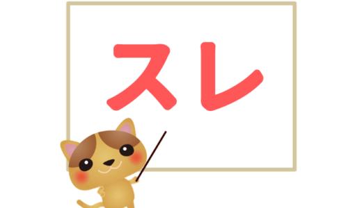 スレの意味とは?ネット用語をモーレツに分かりやすく紹介!!