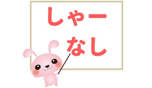 しゃーなしの意味と使い方とは?関西弁がネット用語になっていた!?
