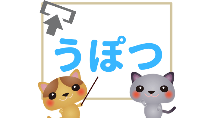 うぽつの文字とイラスト