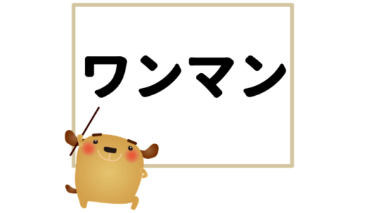 ワンマンの意味とは?使い方から対義語まで分かりやすく紹介!