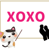 xoxoの文字とイラスト