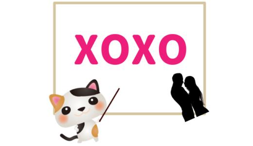 xoxoの意味とは?インスタなどSNSで見かける言葉のヒミツ!!